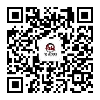 中国人事考试网微信公众号